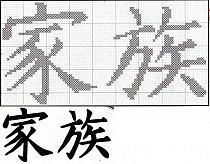 Иероглиф удача схема вышивки 33