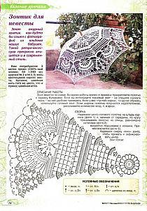 Зонт крючок вязание схема 492